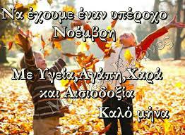 ΝΟΕΜΒ
