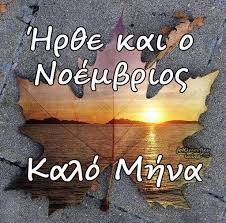 noembrios