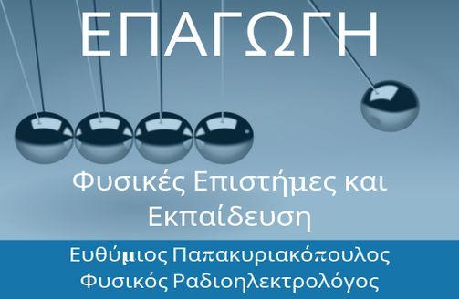 Ευθύμιος Παπακυριακόπουλος blog