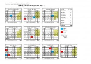 ΗΜΕΡΟΛΟΓΙΟ_ΣΧ_ΕΤΟΥΣ_2013-2014