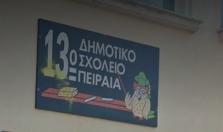 13 ΔΣ ΠΕΙΡΑΙΑ