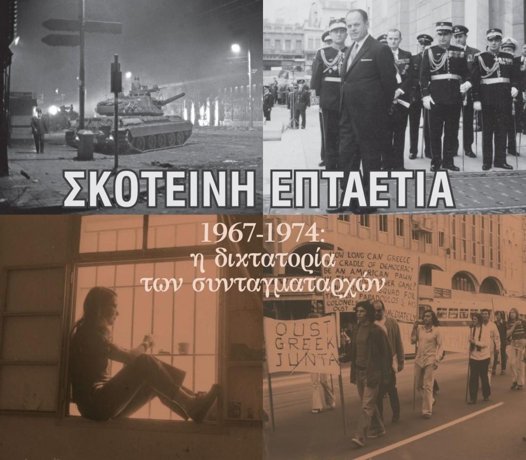 Diktatoria_exofyllo_1