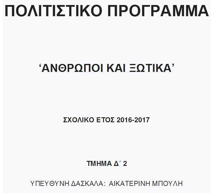 1 δσ αιγινας