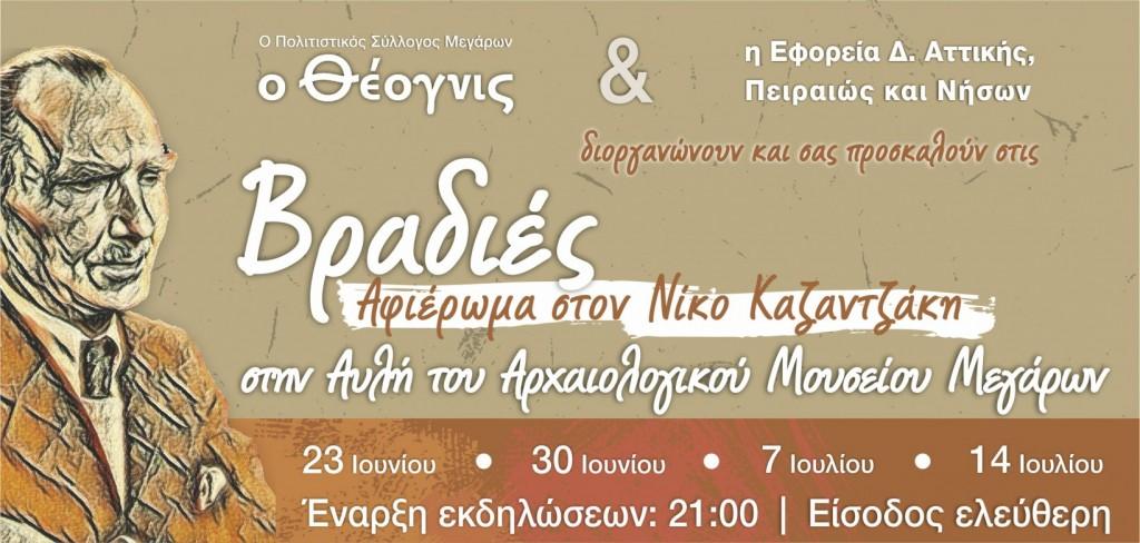 2017.06-Καζαντζάκης-Invitation-web