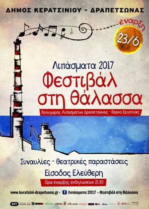 afisa-festivall-ipasmata-2017-festival-sti-thalassa