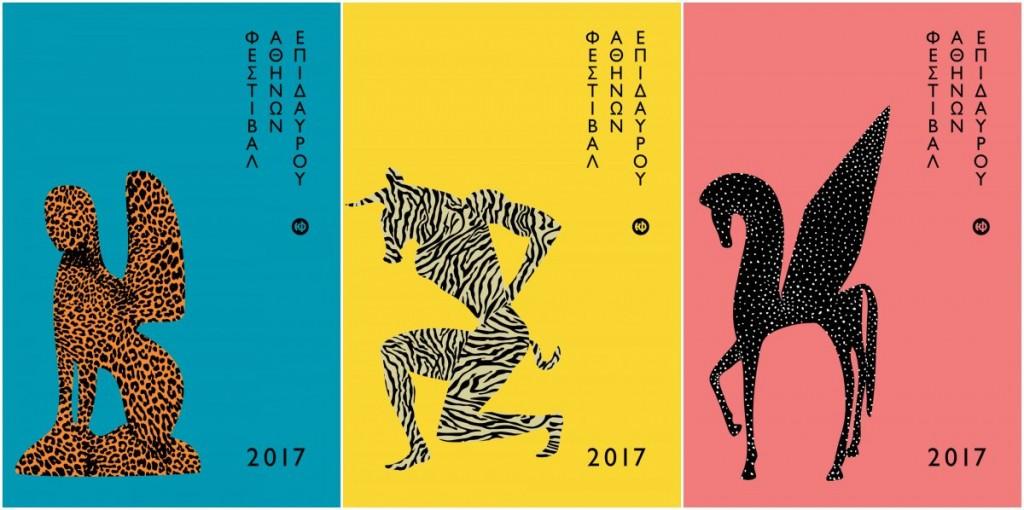 festival-athinwn-2017-poster-e1491313444329