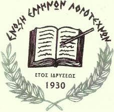 ενωση λογοτεχνων