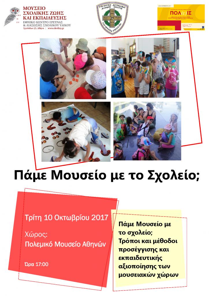 Αφίσα-5-4-724x1024