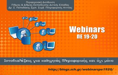 Ιστοδιαλέξεις (webinars)