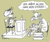 Εικόνα από :gregzer.blogspot.gr