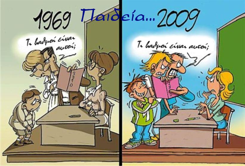 H εξέλιξη στην παιδεία !!!