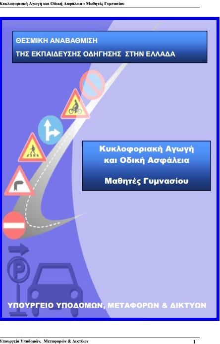 Το Υπουργείο Υποδομών Μεταφορών και Δικτύων, στο πλαίσιο της προσπάθειάς του για τη μείωση των οδικών ατυχημάτων στη χώρα μας, προβάλλει ως πρώτη προτεραιότητα την Ανάπτυξη Παιδείας Οδικής Ασφάλειας. Ιδιαίτερη έμφαση προς την επίτευξη του σκοπού αυτού, δίδεται στην ενημέρωση και ευαισθητοποίηση των παιδιών για θέματα οδικής ασφάλειας και κυκλοφοριακής αγωγής και στην προετοιμασία τους ως υπεύθυνων αυριανών οδηγών. Για το λόγο αυτό, προχώρησε στη συγγραφή βιβλίων κυκλοφοριακής αγωγής για τους μαθητές της Πρωτοβάθμιας και Δευτεροβάθμιας Εκπαίδευσης, τα οποία παρατίθενται παρακάτω σε ηλεκτρονική μορφή.Βιβλία Δευτεροβάθμιας Εκπαίδευσης: -Θεσμική αναβάθμιση της Εκπαίδευσης οδήγησης στην Ελλάδα.