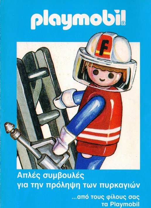 """φυλλάδιο πρόληψης πυρκαγιών από το """"Πυροσβεστικό Μουσείο"""""""