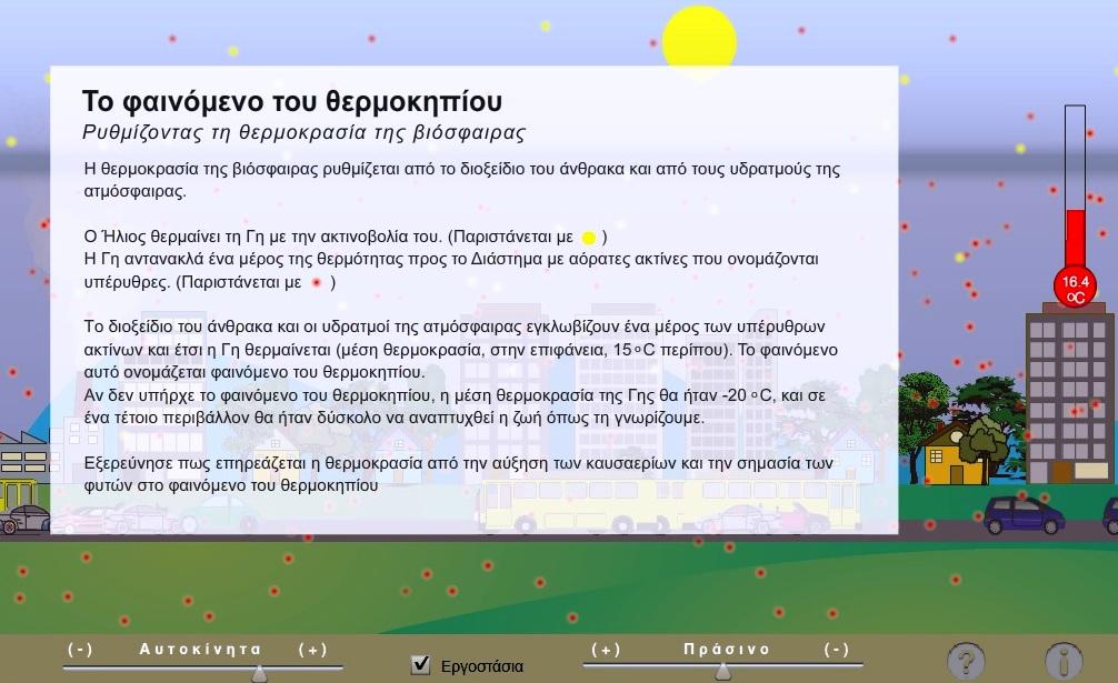 Παρουσίαση Ψηφιακού Σχολείου σε ΠΕ04 Σερρών -- Τολανούδης Μιχάλης