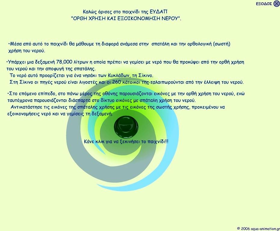 Πηγή:http://www.eydap.gr - Κάντε κλικ στην εικόνα!!! Για να παίξετε το παιχνίδι,κλικ στην ΠΑΡΑΚΑΤΩ εικόνα!