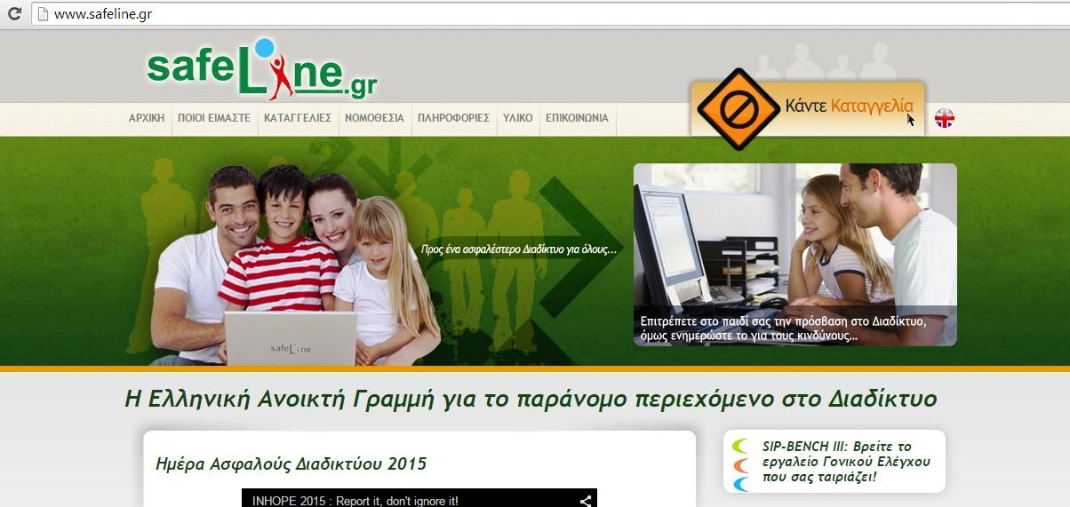 Η Ελληνική Aνοικτή Γραμμή για το παράνομο περιεχόμενο στο Διαδίκτυο