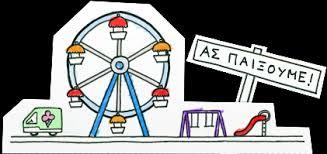 Πηγή:http://www.oikade.gr/