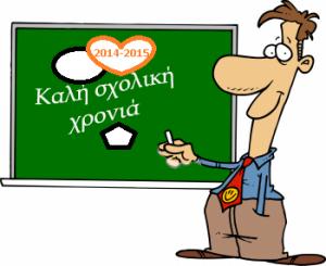 καλή σχολική χρονιά 2014-2015