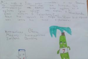 Δημοτικό Σχολείο Σούρπης