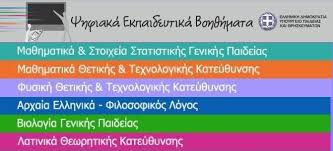 psifiaka_voithimata
