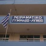 ΠΡΟΤΥΠΟ ΠΕΙΡΑΜΑΤΙΚΟ ΓΕΝΙΚΟ ΛΥΚΕΙΟ ΠΑΤΡΑΣ