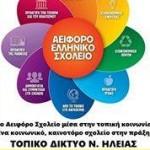Λογότυπο της ομάδας του Τοπικό δίκτυο Αειφόρου Σχολείου νομού Ηλειάς