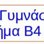 Λογότυπο της ομάδας του TMHMAB4