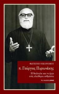 PYROYNAKIS