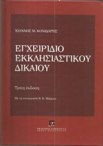 ΕΓΧΕΙΡΙΔΙΟ ΕΚΚΛΗΣΙΑΣΤΙΚΟΥ ΔΙΚΑΙΟΥ, εξώφυλλο