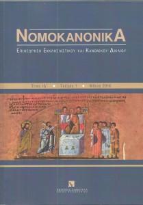 NOMOKANONIKA 2016 (εξώφυλλο)