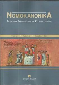 NOΜOKANONIKA 2, 2016