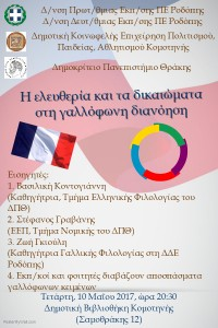 afisa - Gallofonia