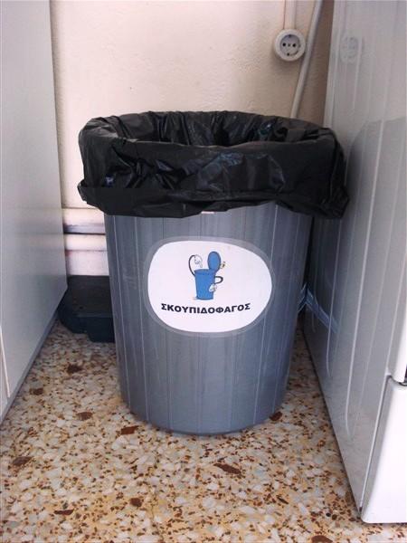 σκουπιδοφάγο μια καλή αφίσα στο Αγκίστρι