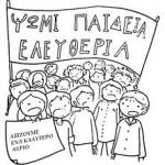 Politexneio_2