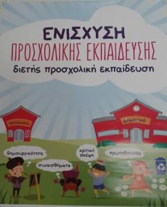 Ενίσχυση Προσχολικής Εκπαίδευσης
