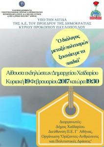 thumbnail_Αφίσα εκδήλωσης για πρόσφυγες 19-2-2017 (1)