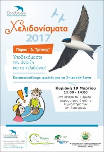Xelidonismata 2017 poster final.PARKO TRITSH