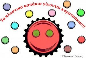 kapakia