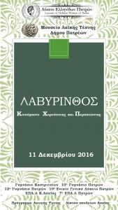 αφίσα Λύκειο Ελληνίδων Μουσείο Λαϊκής Τέχνης 11-12-2016