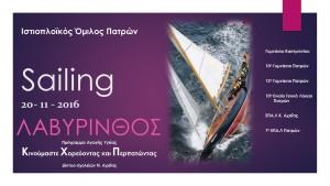 Sailing 20-11-2016 labyrinth