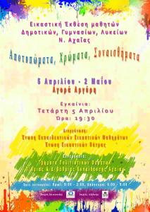 αφισα εκθεσης ζωγραφικής