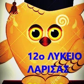 12ο ΓΕΝΙΚΟ ΛΥΚΕΙΟ ΛΑΡΙΣΑΣ