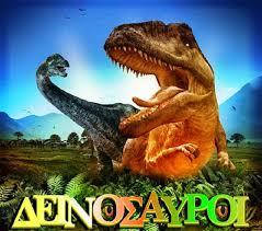 Παιχνίδια με δεινόσαυρους.