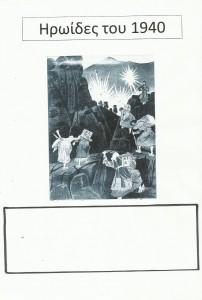 Ηρωίδες του 1940