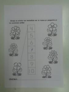 φύλλο εργασίας για τα μαθηματικά των λουλουδιών