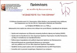 Πρόσκληση για Εκδήλωση για την Ειρήνη