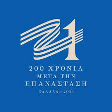 200 ΧΡΟΝΙΑ ΑΠΟ ΤΗΝ ΕΠΑΝΑΣΤΑΣΗ ΤΟΥ 1821