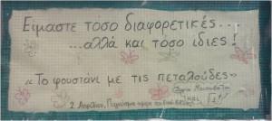 SofiaMantoubalou-4