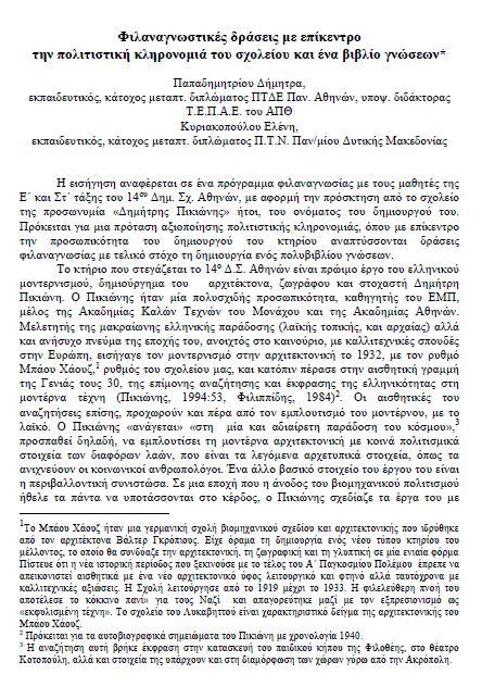 Φιλαναγνωστικές δράσεις (Δ.Παπαδημητρίου-Ε.Κυριακοπούλου)