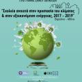 Σχολεία ανοιχτά στην προστασία του κλίματος  και στην εξοικονόμηση ενέργειας 2017-2019